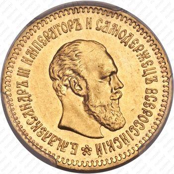 5 рублей 1887, (АГ) - Аверс