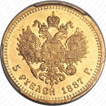 5 рублей 1887, (АГ) - Реверс