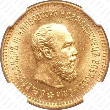 """5 рублей 1888, (АГ)-А.Г., портрет с короткой бородой, инициалы """"А.Г."""" в обрезе шеи - Аверс"""