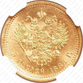 """5 рублей 1888, (АГ)-А.Г., портрет с короткой бородой, инициалы """"А.Г."""" в обрезе шеи - Реверс"""