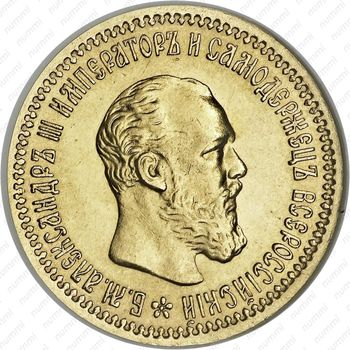 5 рублей 1892, (АГ) - Аверс