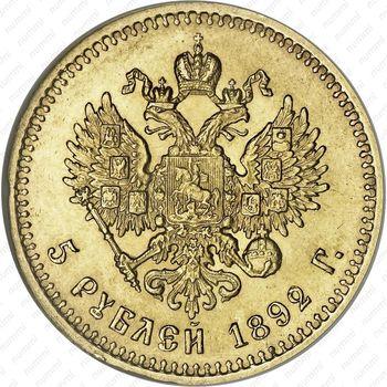 5 рублей 1892, (АГ) - Реверс