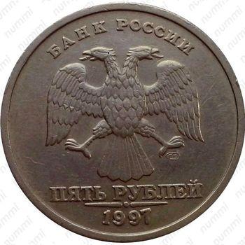 5 рублей 1997, СПМД, наборная, штемпель 2.3 (Ю.К.), 2.23 (А.С.) - Аверс
