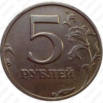5 рублей 1997, СПМД, наборная, штемпель 2.3 (Ю.К.), 2.23 (А.С.) - Реверс