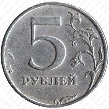 5 рублей 1998, СПМД, штемпель 2.4 (Ю.К.), 3 (А.С.) лист не касается канта, точка средняя - Реверс
