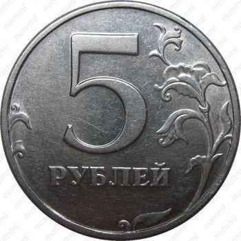 5 рублей 2002, СПМД - Реверс