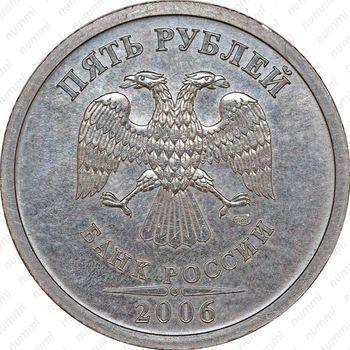 5 рублей 2006, СПМД - Аверс