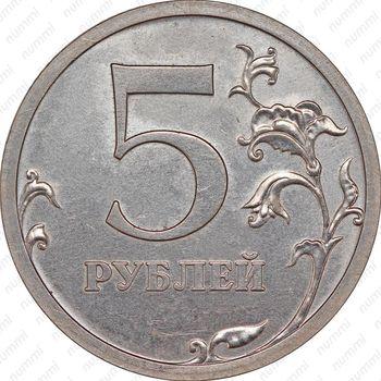 5 рублей 2006, СПМД - Реверс
