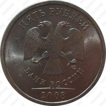 5 рублей 2008, СПМД - Аверс