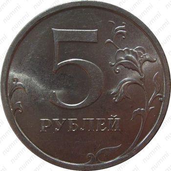 5 рублей 2008, СПМД - Реверс