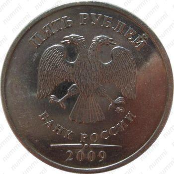 5 рублей 2009, ММД, немагнитные - Аверс