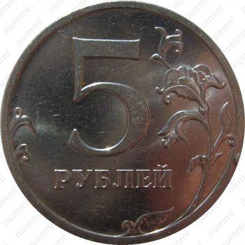 5 рублей 2009, ММД, немагнитные - Реверс