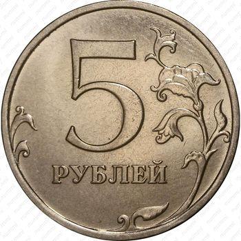 5 рублей 2014, ММД, немагнитные - Реверс
