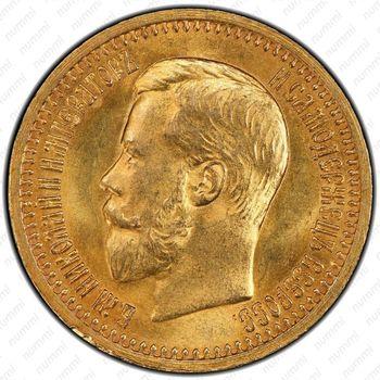 7 рублей 50 копеек 1897, АГ - Аверс
