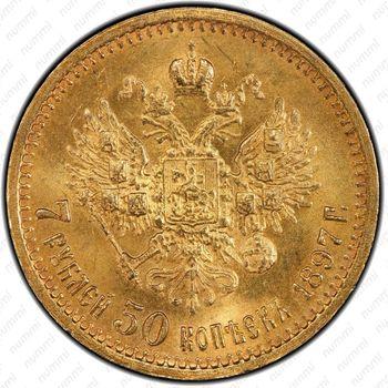 7 рублей 50 копеек 1897, АГ - Реверс