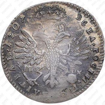 тинф 1707, IL-L-G - Реверс