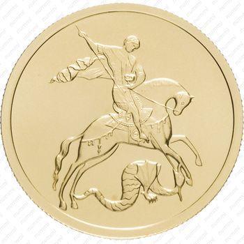 Золотая монета 50 рублей 2012, Победоносец (ММД) Аверс