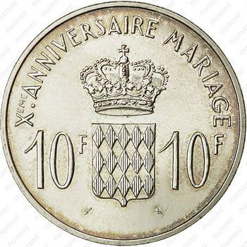 10 франков 1966 - Реверс