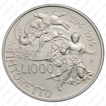 1000лир 1994 - Реверс