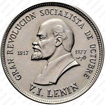 1 песо 1977, Ленин [Куба] - Реверс