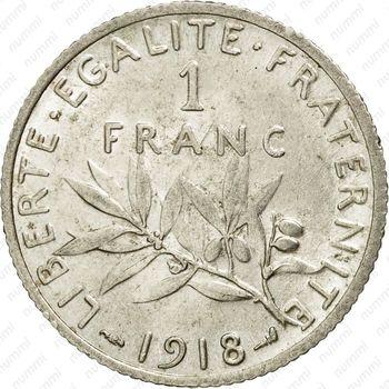 1 франк 1918 [Франция] - Реверс