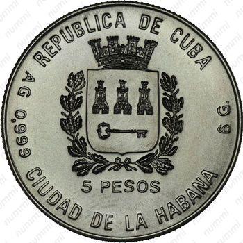 5 песо 1988, Чемпионат мира по футболу 1990, Италия [Куба] - Аверс