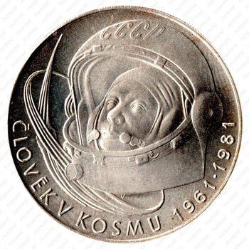 100 крон 1981, Гагарин [Словакия] - Реверс