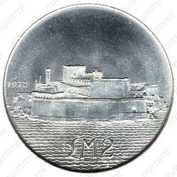 2лиры 1972, Форт Сант-Анджело [Мальта] - Реверс