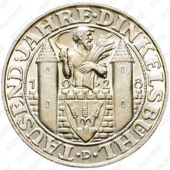 3 рейхсмарки 1928, D, Динкельсбюль [Германия] - Реверс