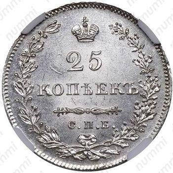 25 копеек 1830, СПБ-НГ - Реверс