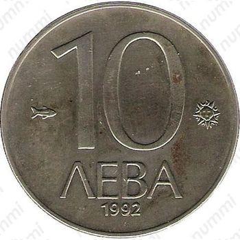 10 левов 1992