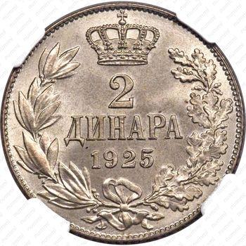 2 динара 1925