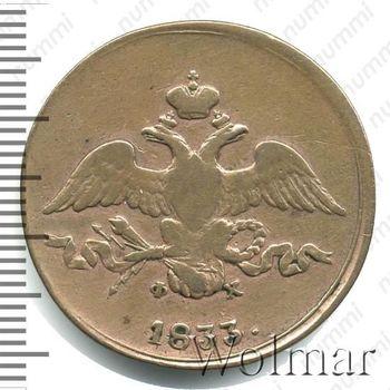 2 копейки 1833, ЕМ-ФХ, Редкие - Аверс