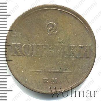 2 копейки 1833, ЕМ-ФХ, Редкие - Реверс