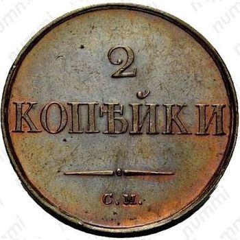 2 копейки 1833, СМ, Новодел - Реверс