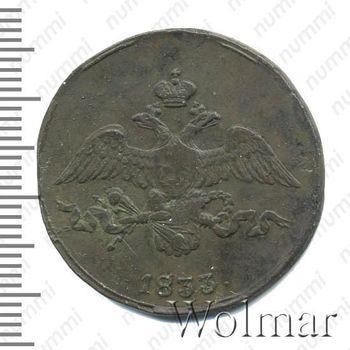 2 копейки 1833, СМ, Редкие - Аверс