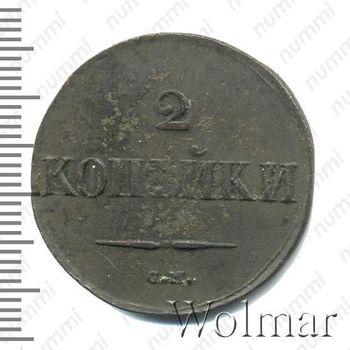 2 копейки 1833, СМ, Редкие - Реверс