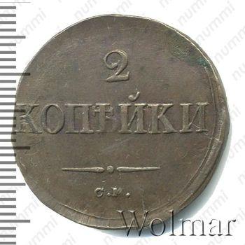 2 копейки 1834, СМ - Реверс