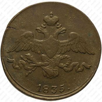 2 копейки 1835, СМ - Аверс