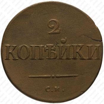 2 копейки 1835, СМ - Реверс