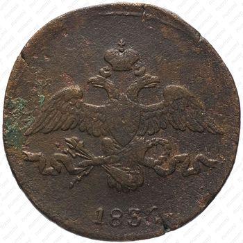 2 копейки 1836, СМ - Аверс
