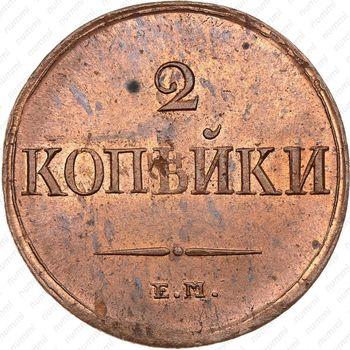 2 копейки 1838, ЕМ-НА - Реверс