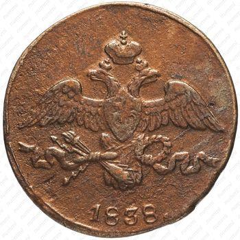 2 копейки 1838, СМ - Аверс