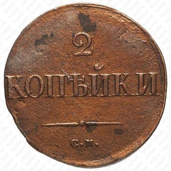 2 копейки 1838, СМ - Реверс