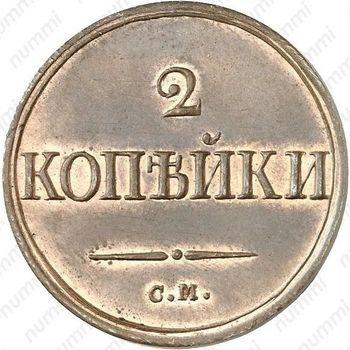 2 копейки 1839, СМ, Новодел - Реверс