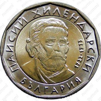 2 лева 2015, Паисий Хилендарский
