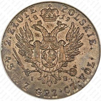 2 злотых 1819, IB - Реверс