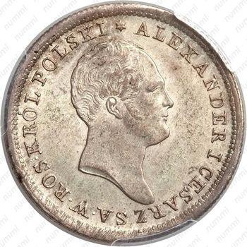 2 злотых 1824, IB - Аверс
