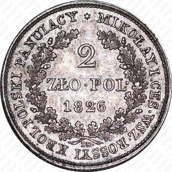 2 злотых 1826, IB - Реверс