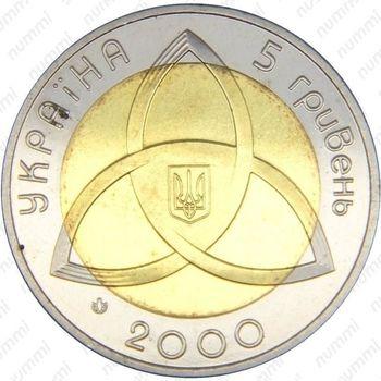 5 гривен 2000, на рубеже тысячелетий
